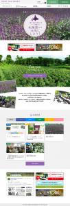 MOMO TULSI PROJECT  大地と空気を浄化するハーブを植えて、北海道から元気にしよう!