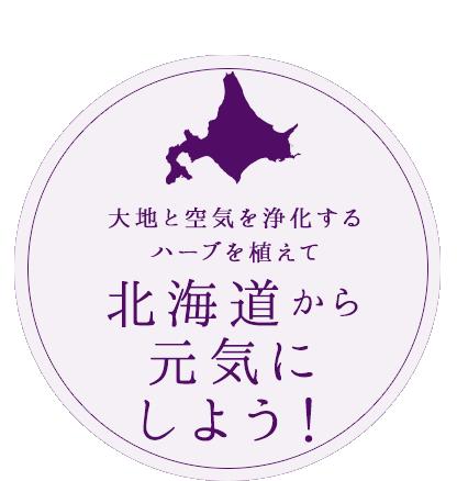 北海道から元気にしよう!!MOMO TULSI PROJECT説明会 ~北海道の環境の現状とホーリーバジルの役割~