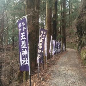 玉置神社7