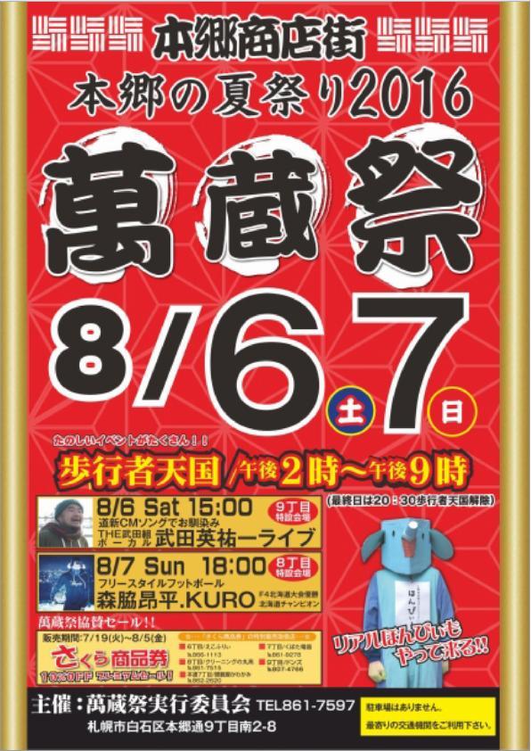 8月6.7日 萬蔵祭にてホーリーバジルの鉢植え他が販売されます。