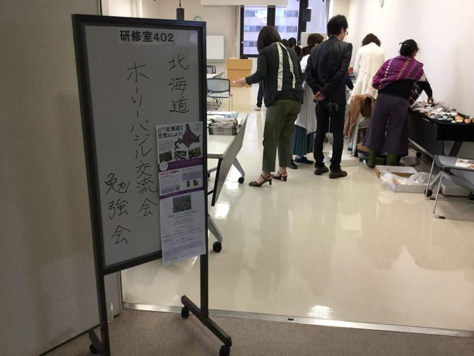 北海道ホーリーバジル交流会&勉強会のご報告 その1